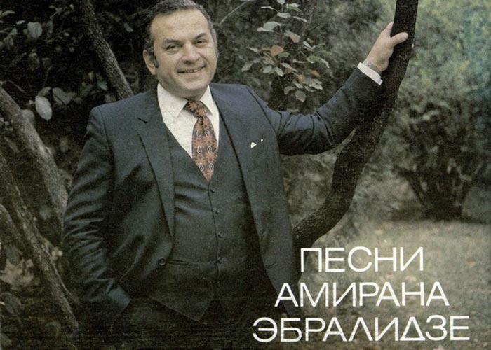 Амиран Эбралидзе