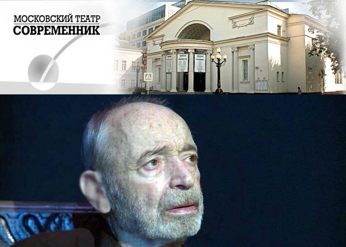 Валентин Гафт театр Современник