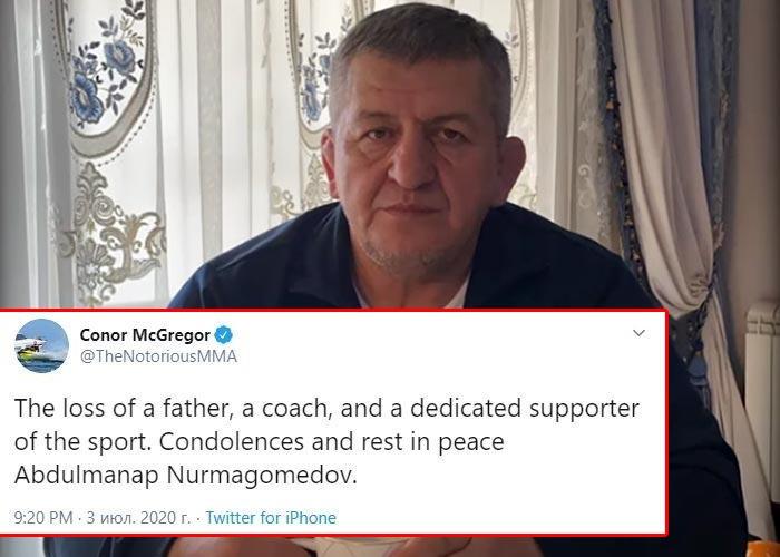 Конор МакГрегор соболезнования смерть Абдулманапа Нурмагомедова