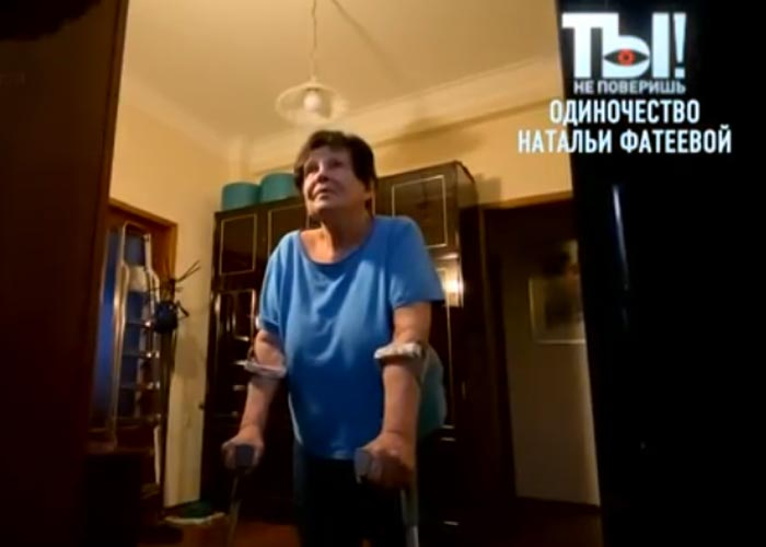 Наталья Фатеева на костылях
