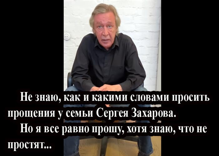 извинения Михаила Ефремова