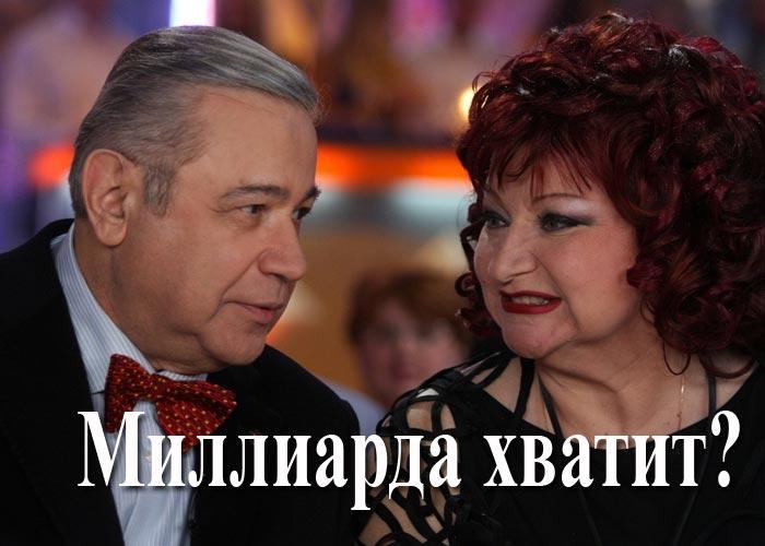 Петросян Степаненко миллиард