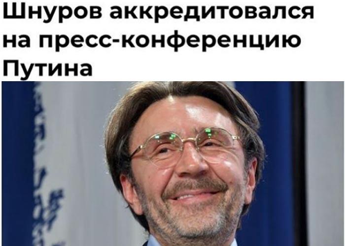 Сергей Шнуров пресс-конференция Владимира Путина