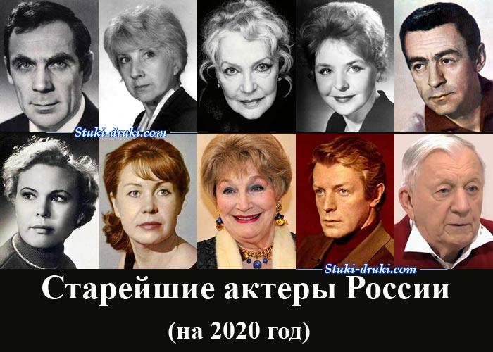 Старейшие актеры России 2020 год