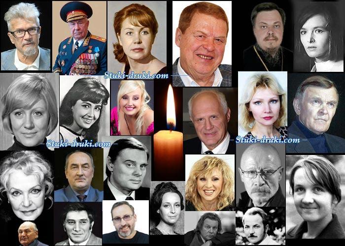 Знаменитости, которые умерли в 2020 году