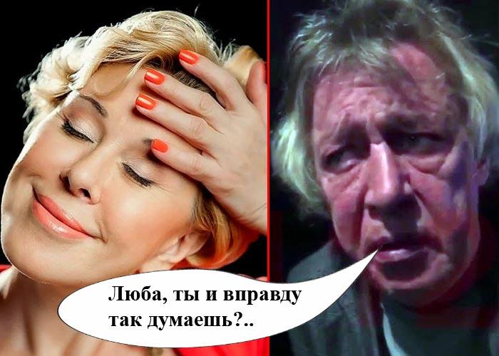 демотиватор Любовь Успенская и пьяный Михаил Ефремов