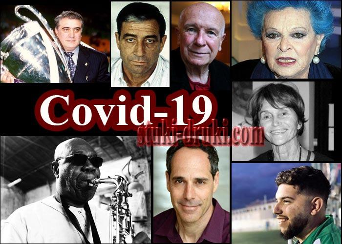 Знаменитости которые умерли от коронавируса
