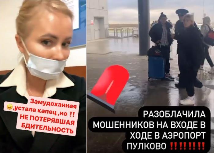 Дана Борисова мошенники