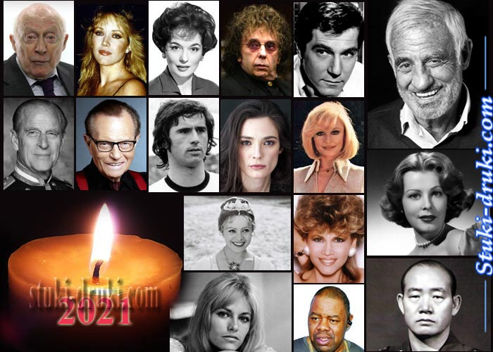 Иностранные знаменитости умерли в 2021 году