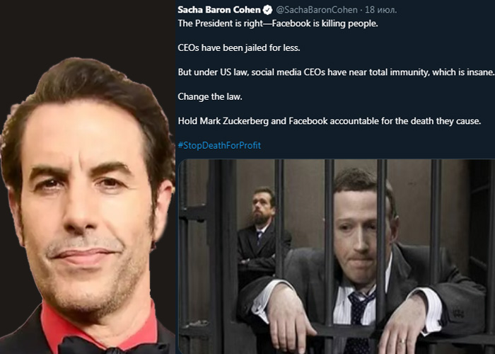 Саша Барон Коэн vs Facebook