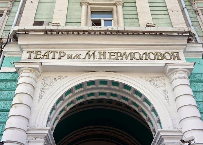 Театр имени Ермоловой