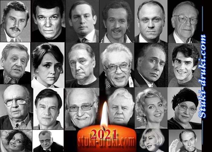 Знаменитости умерли в 2021 году
