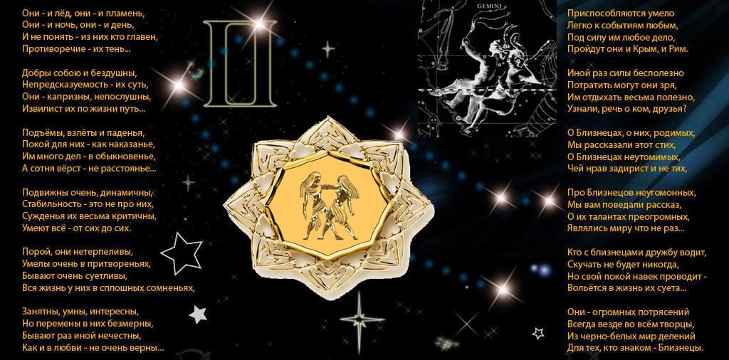 Стихи к подарку часы мужчине по знаку зодиака весы