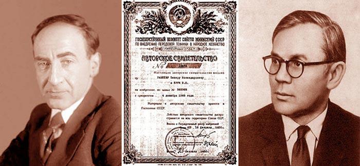 Брук Рамеев патент на ЭВМ