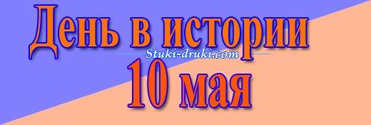 День в истории 10 мая