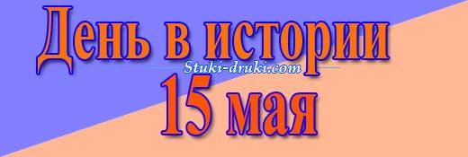 День в истории 15 мая