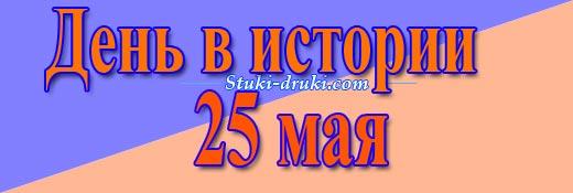 День в истории 25 мая