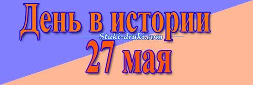 День в истории 27 мая