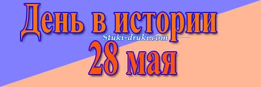 День в истории 28 мая
