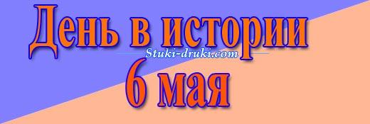 День в истории 6 мая
