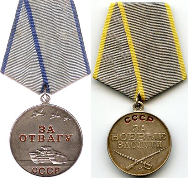 Медали За отвагу и За боевые заслуги
