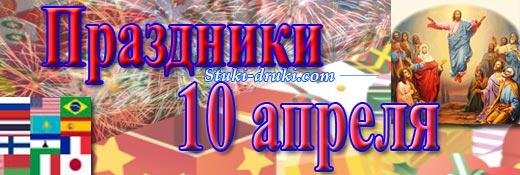 Какие праздники отмечаются 10 апреля