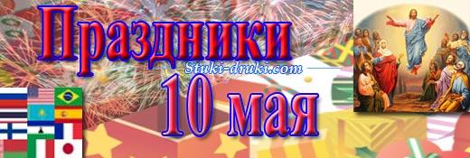 Какие праздники отмечаются 10 мая