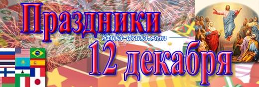 Какие праздники отмечаются 12 декабря