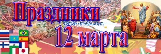 Праздники 12 марта