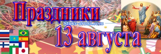 Какие праздники отмечаются 13 августа