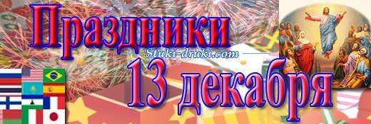 Какие праздники отмечаются 13 декабря
