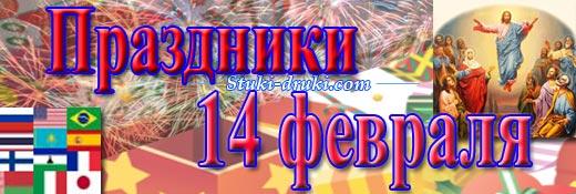 Какие праздники отмечаются 14 февраля