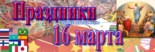 Праздники 16 марта