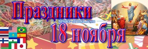 Какие праздники отмечаются 18 ноября