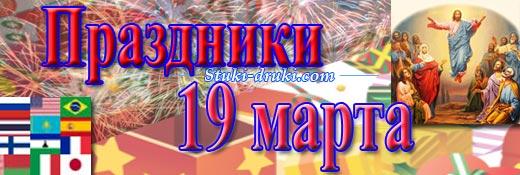Праздники 19 марта