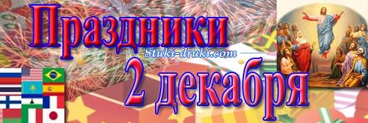 Праздники 2 декабря