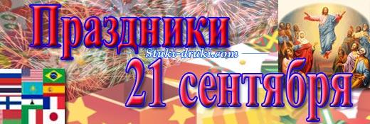 Какие праздники отмечаются 21 сентября
