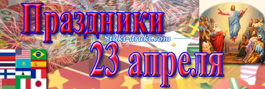 Какие праздники отмечаются 23 апреля