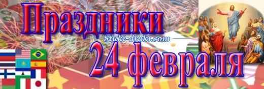 Какие праздники отмечаются 24 февраля
