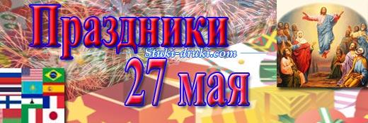 Какие праздники отмечаются 27 мая