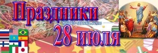 Какие праздники отмечаются 28 июля