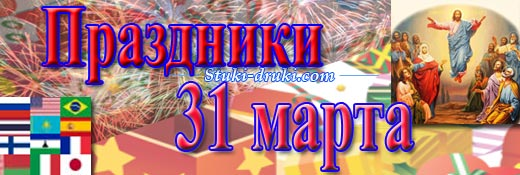 Праздники 31 марта