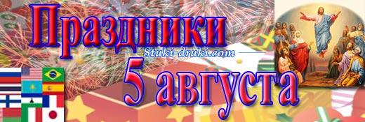 Праздники 5 августа
