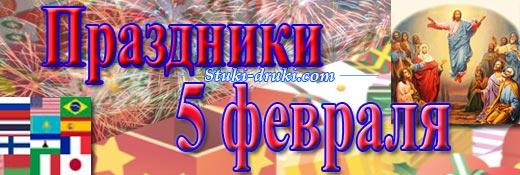 Какие праздники отмечаются 5 февраля