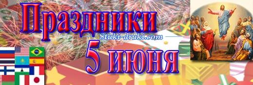 Какие праздники отмечаются 5 июня