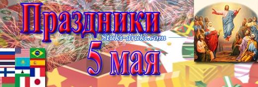 Какие праздники отмечаются 5 мая