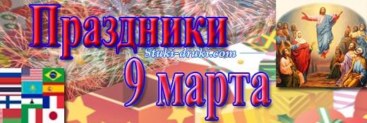 Какие праздники отмечаются 9 марта