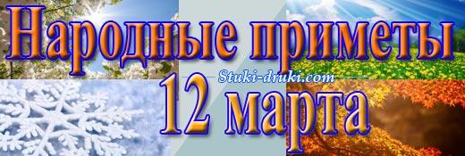 Народные приметы 12 марта