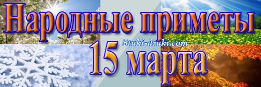 Народные приметы 15 марта