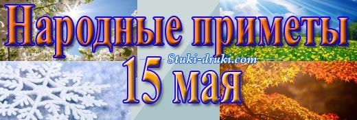 Народные приметы 15 мая